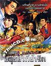 Ayuthaya Tee Ka Ruk [ DVD ]