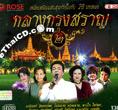 Karaoke VCDs : Rose Music : Klang Krung Saran - Vol.2