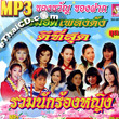 MP3 : Ruam Hit Pleng Dunk Dee Tee Sood - Nuk Rong Ying Vol.1