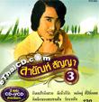 CD+VCD : Sayun Sunya - Loog Thung Kwan Jai Khon Derm - Vol.3