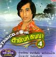 CD+VCD : Sayun Sunya - Loog Thung Kwan Jai Khon Derm - Vol.4