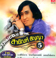 CD+VCD : Sayun Sunya - Loog Thung Kwan Jai Khon Derm - Vol.5