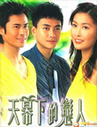 HK TV serie : Under the Canopy of Love [ DVD ]