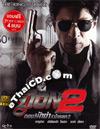Don 2 [ DVD ]