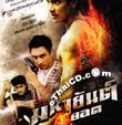Mahayun 9 Yord [ VCD ]