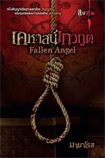 Thai Novel : Fallen angel