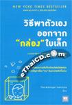 Book : Leadership and Self-Deception