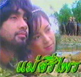 Thai TV serie : Mae Sri Prai (1996) [ DVD ]