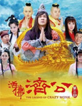 HK TV serie : The Legend of Crazy Monk 3 [ DVD ]