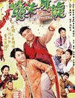 HK TV serie : Square Pegs [ DVD ]