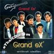 Grand Ex : Yark Hai Kwam Ruk (Kae Khon Tung Lhok)