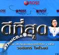 Karaoke VCD : Wongjun Pairoj - Dee Tee Sood