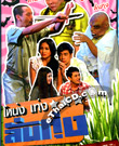TV show : Nhong & Teng - Lun Thung - Vol.4 [ DVD ]