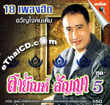Karaoke VCD : Sayun Sunya - Sayun Kon Kao Pee Pao Kon Derm Vol.5