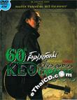 Concert DVDs : Kiew Carabao - 60th Anniversary Concert