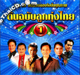 Karaoke VCDs : Rose Music : Ton Chabub Loog Thung Thai - Vol.1