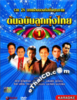 Karaoke DVD : Rose Music : Ton Chabub Loog Thung Thai - Vol.1