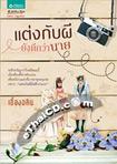 Thai Novel : Tang Gub Phee Yung Dee Kwa Nai
