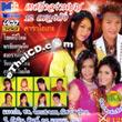 Karaoke VCD : Nopporn : Special Festival - 12 Pleng Dunk
