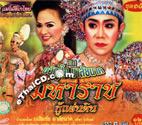 Li-kay : Kwanjai Malainark - Maharach Koo Paen Din