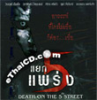Death on the 5th Street [ VCD ]