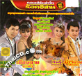 Concert VCD : Lum Sing Rock Esarn - Vol.10