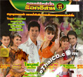 Concert VCD : Lum Sing Rock Esarn - Vol.11