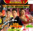 Concert VCD : Lum Sing Rock Esarn - Vol.12