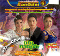Concert VCD : Lum Sing Rock Esarn - Vol.13