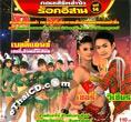 Concert VCD : Lum Sing Rock Esarn - Vol.14