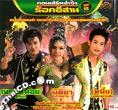 Concert VCD : Lum Sing Rock Esarn - Vol.15