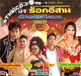 Concert VCD : Lum Sing Rock Esarn - Live at Prapadaeng Vol.1