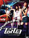 Chai-Lai [ DVD ]