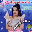 Karaoke VCD : Salee Kanittha - Priew Park Jing Jing