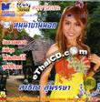 Karaoke VCD : Sathika Supunsa - Nhoo Nar Baan Nork