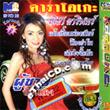 Karaoke VCD : Nicha Darin - Poo Chai Pai Dang