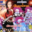 Karaoke VCD : NongTangmoe Pattra - Parinya Narm Tar Mae