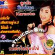 Karaoke VCD : Lookpud Pimchanok - Khor Tua Pai Roang Hai