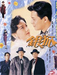 HK TV serie : Silver Tycoon [ DVD ]