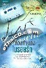 Thai Novel : Casette
