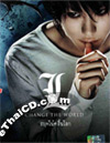 Death Note : L Change The World [ DVD ]