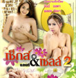 Sex and Sell 2 [ VCD ]