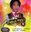 CD+VCD : Sayun Sunya - Loog Thung Kwan Jai Khon Derm - Vol.8