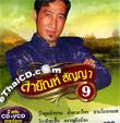 CD+VCD : Sayun Sunya - Loog Thung Kwan Jai Khon Derm - Vol.9