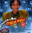 CD + Karaoke VCD : Sayun Sunya - Loog Thung Kwan Jai Khon Derm - Vol.12