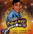 CD + Karaoke VCD : Sayun Sunya - Loog Thung Kwan Jai Khon Derm - Vol.13