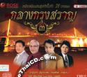 Karaoke VCDs : Rose Music : Klang Krung Saran - Vol.3