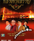 Karaoke DVD : Rose Music : Klang Krung Saran - Vol.3
