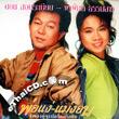 Don Sornrabieb & Pornpimon : Por Ngae Mae Ngorn