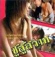 Choo Su Sawad [ VCD ]